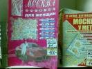 Москва для женщин