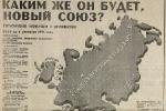 Карта СОЮЗА