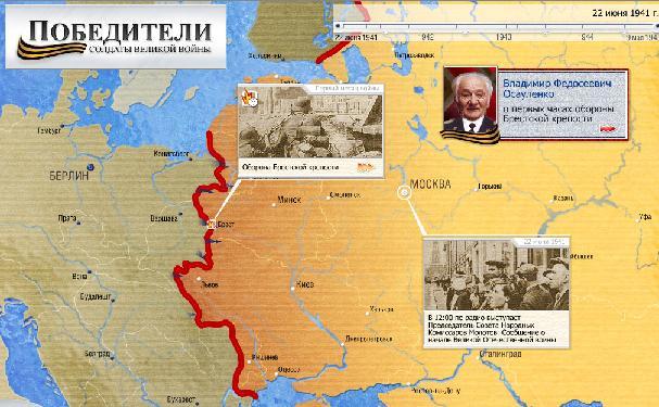 Мультимедийная карта войны «Великая война – как это было»