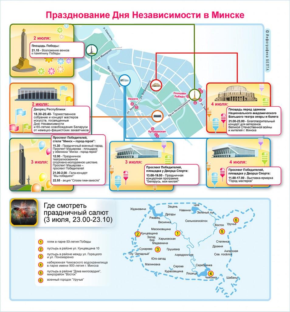 Карта празднования Дня Независимости в Минске