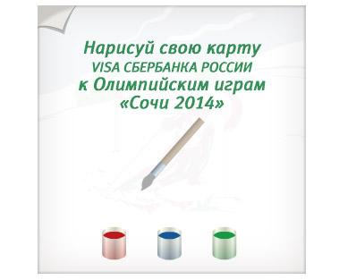 «Твой дизайн карты VISA Сбербанка России к Олимпийским играм «Сочи 2014»