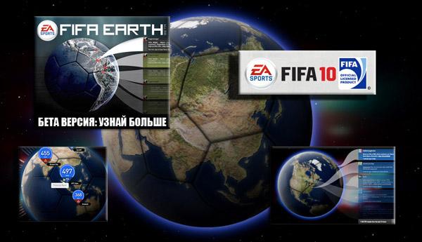 Планета FIFA