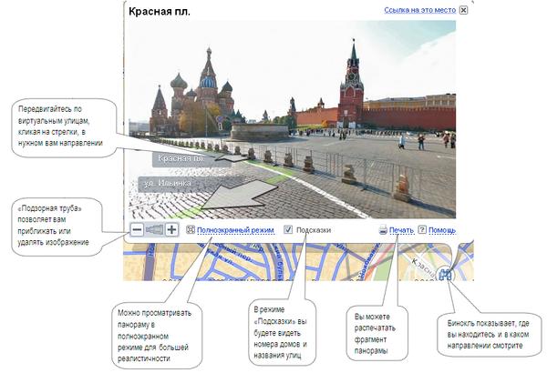 просмотр улиц онлайн в реальном времени - фото 3
