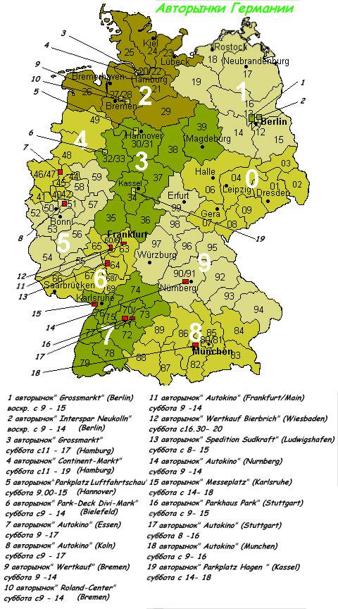 Карта авторынков Германии