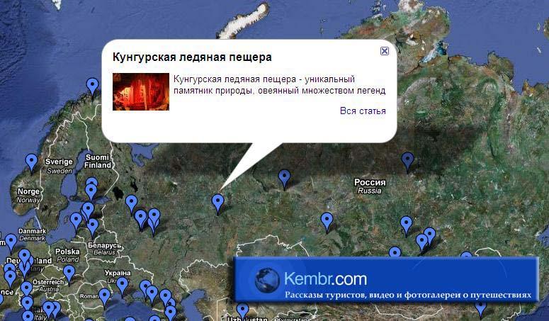 Туристические заметки на карте мира