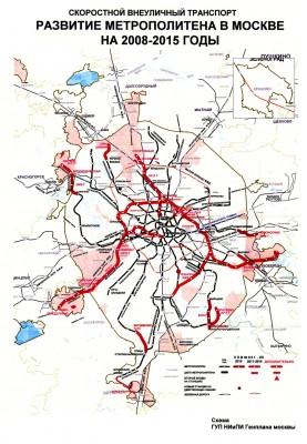 Развитие метрополитена в Москве на 2008-2015 годы