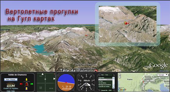 Вертолетные прогулки на Гугл картах