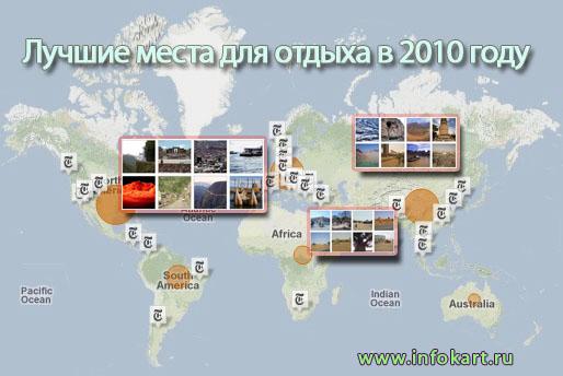 Лучшие места для отдыха в мире на карте