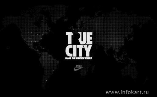 Тру города от Nike