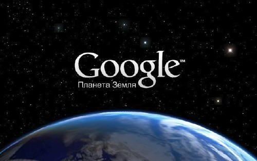 скачать гугл планету