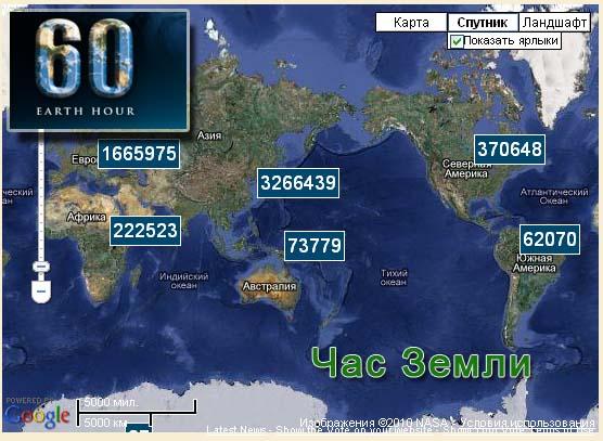 Час Земли на картах