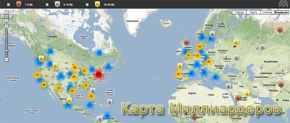Карта Миллиардеров
