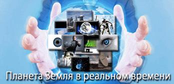 Планета земля в реальном времени