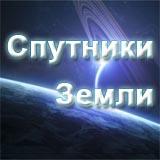 Спутники Земли