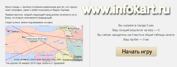 Игра в города на Яндекс Картах