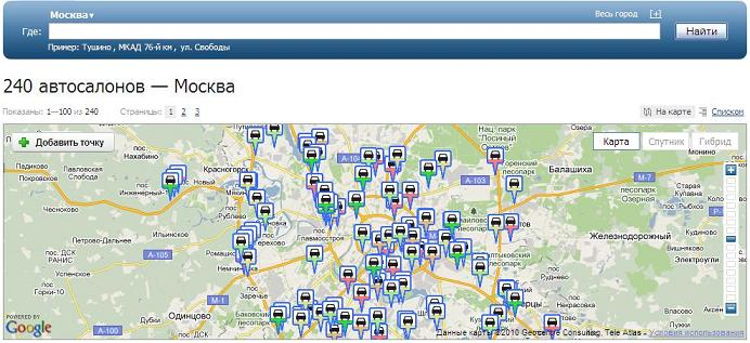Автосалоны города москвы на карте chevrolet автосалон москва