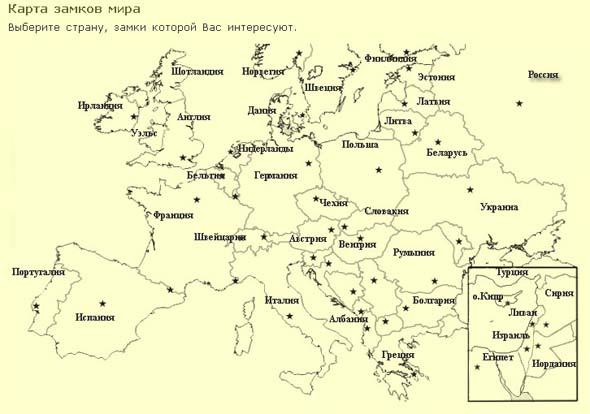 Замки мира на карте