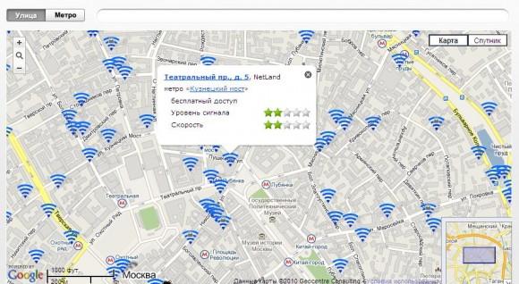 wi-fi-Москвы