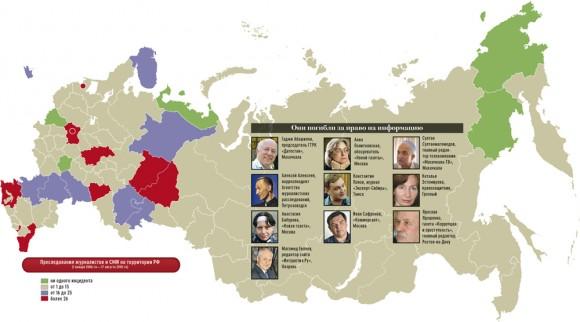 Карта преследования журналистов в России