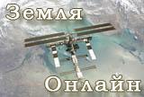 Земля онлайн