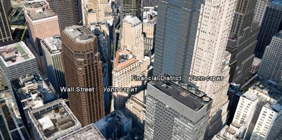 Уолл-стрит Нью-Йорк