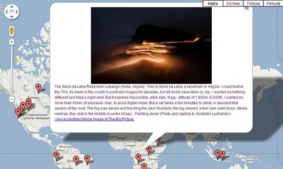фотографии на карте мира