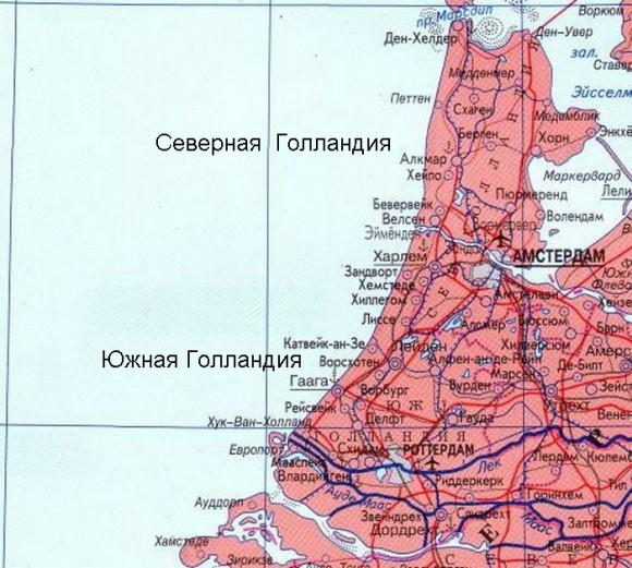 Карта Голландии на русском языке