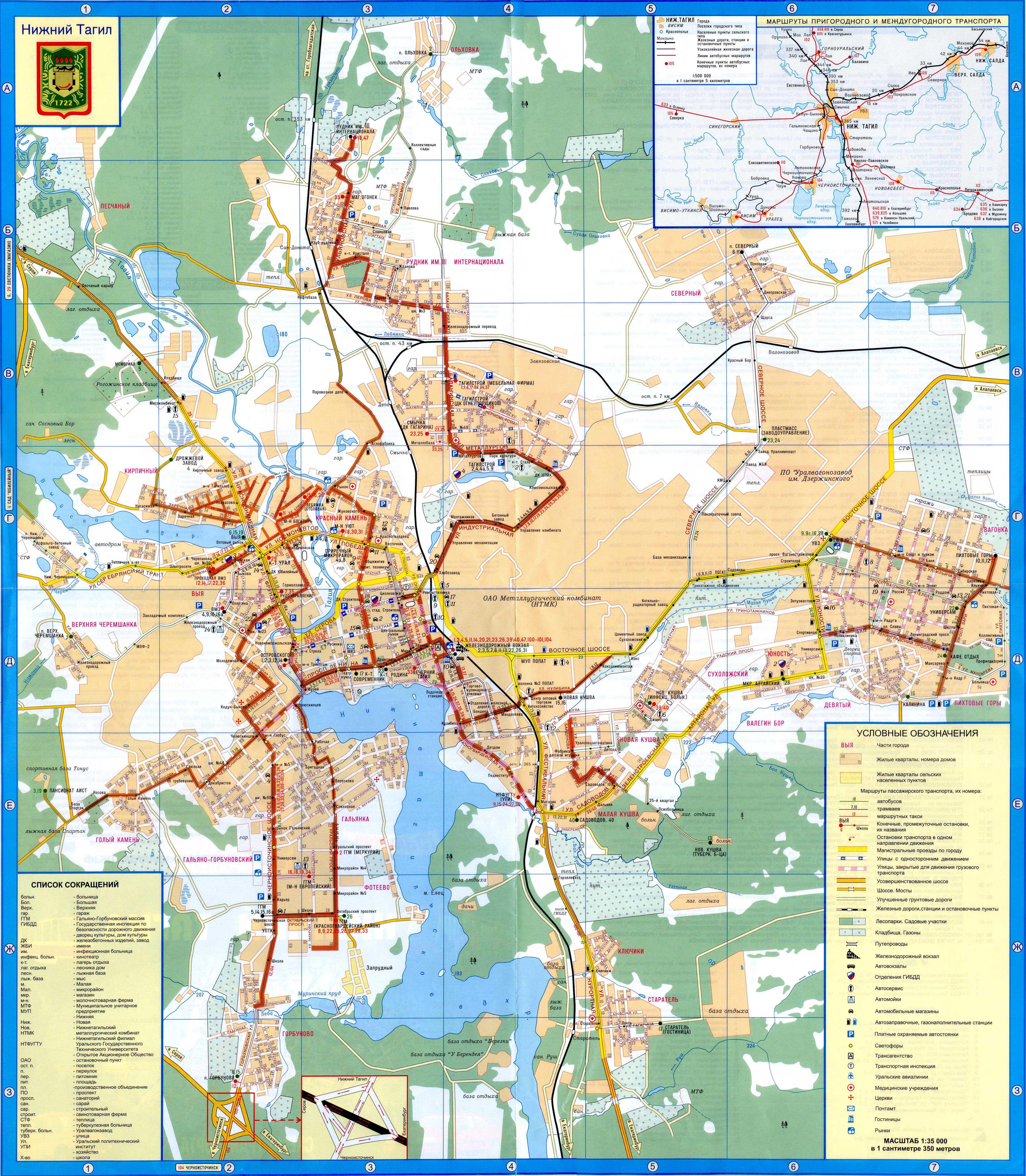 карта нижнего тагила подробная с описанием - DosugNT Подробная карта Нижнего Тагила с.