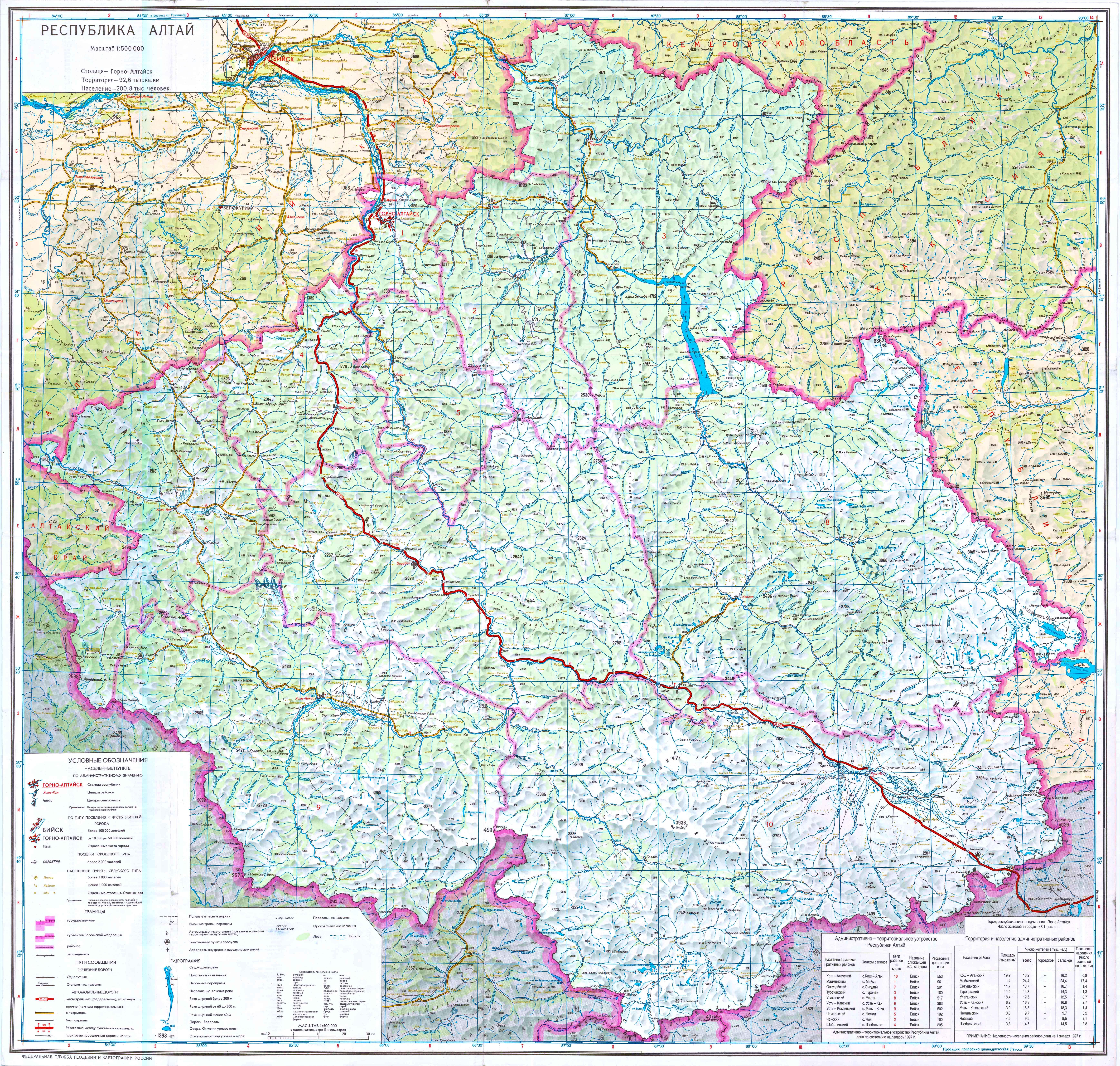 Горный Алтай: Горный Алтай: Карта: Атлас