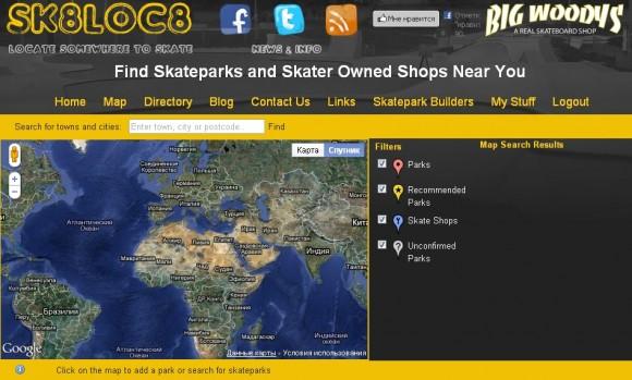Скейтборд онлайн