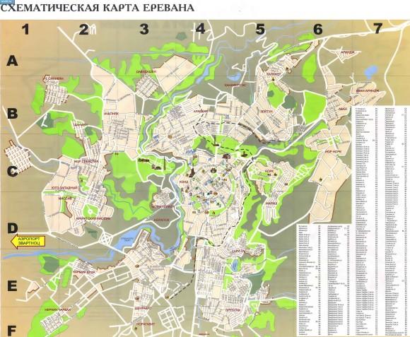 Карта Еревана с улицами