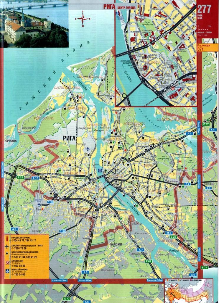 Карта Риги на русском языке подробная