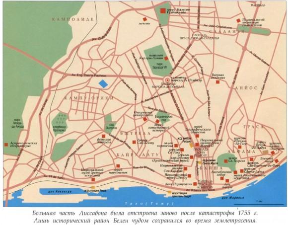 Карта Лиссабона на русском языке с достопримечательностями