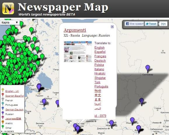 Газеты России онлайн
