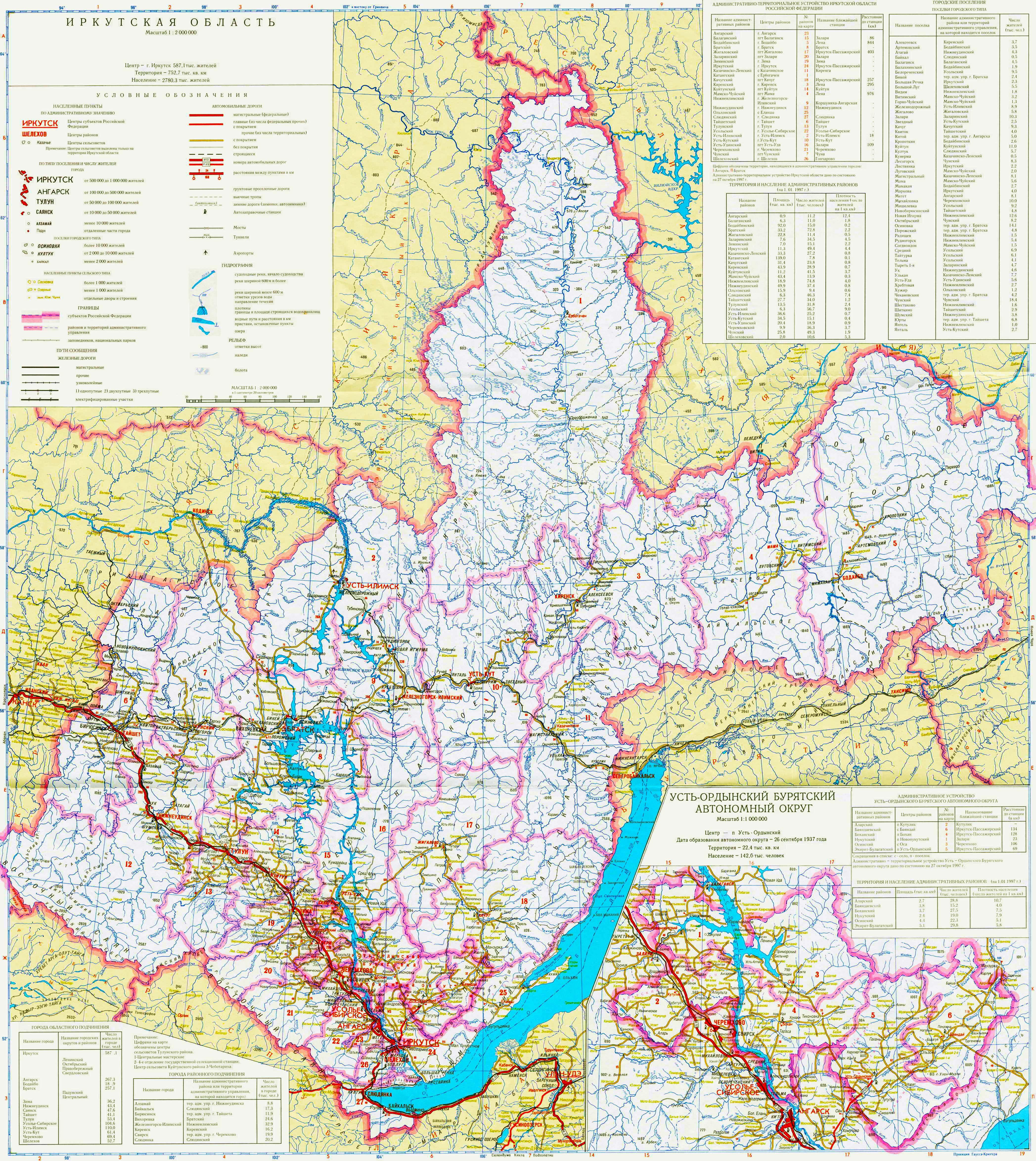 Карта иркутской области подробная с