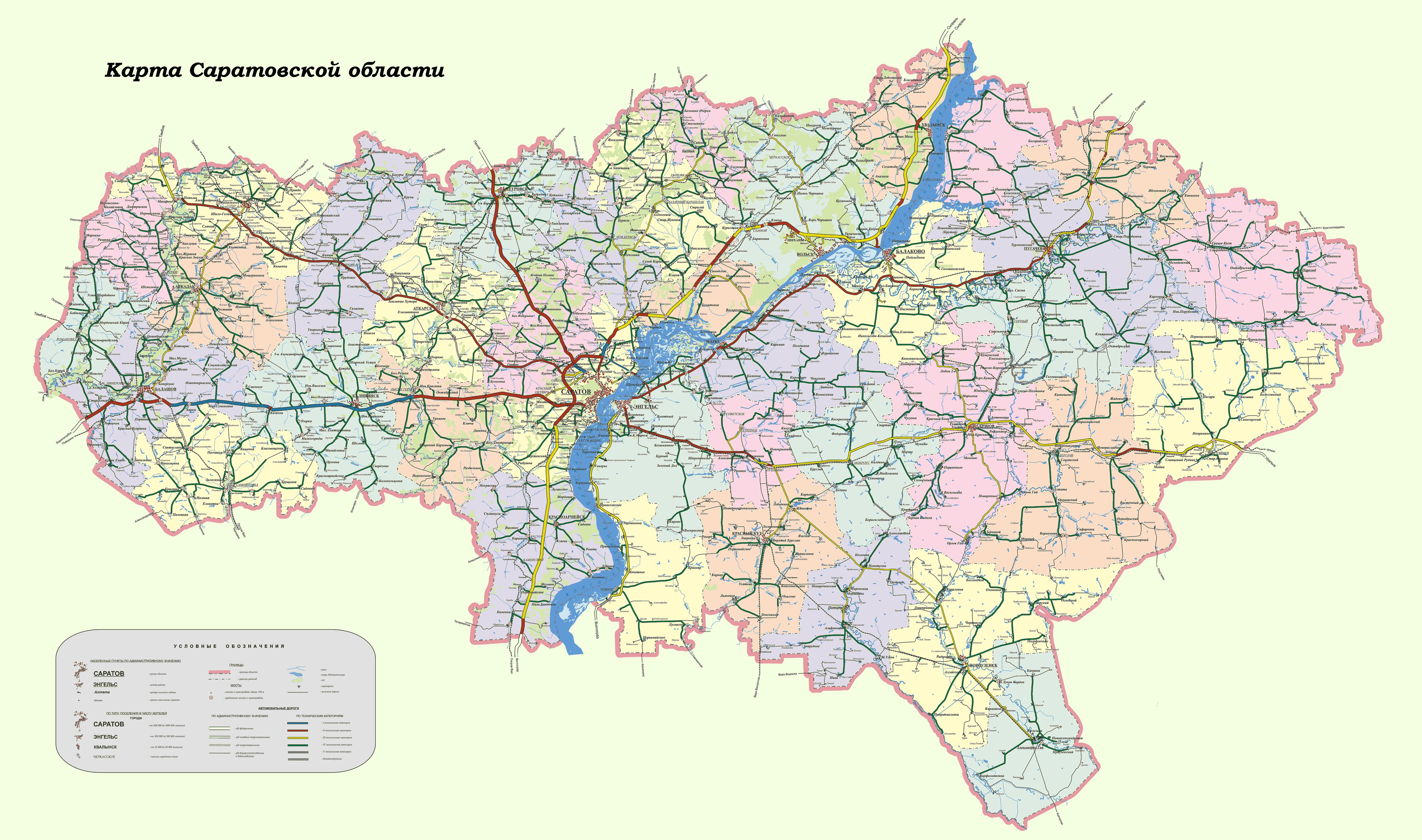 саратовской области фото