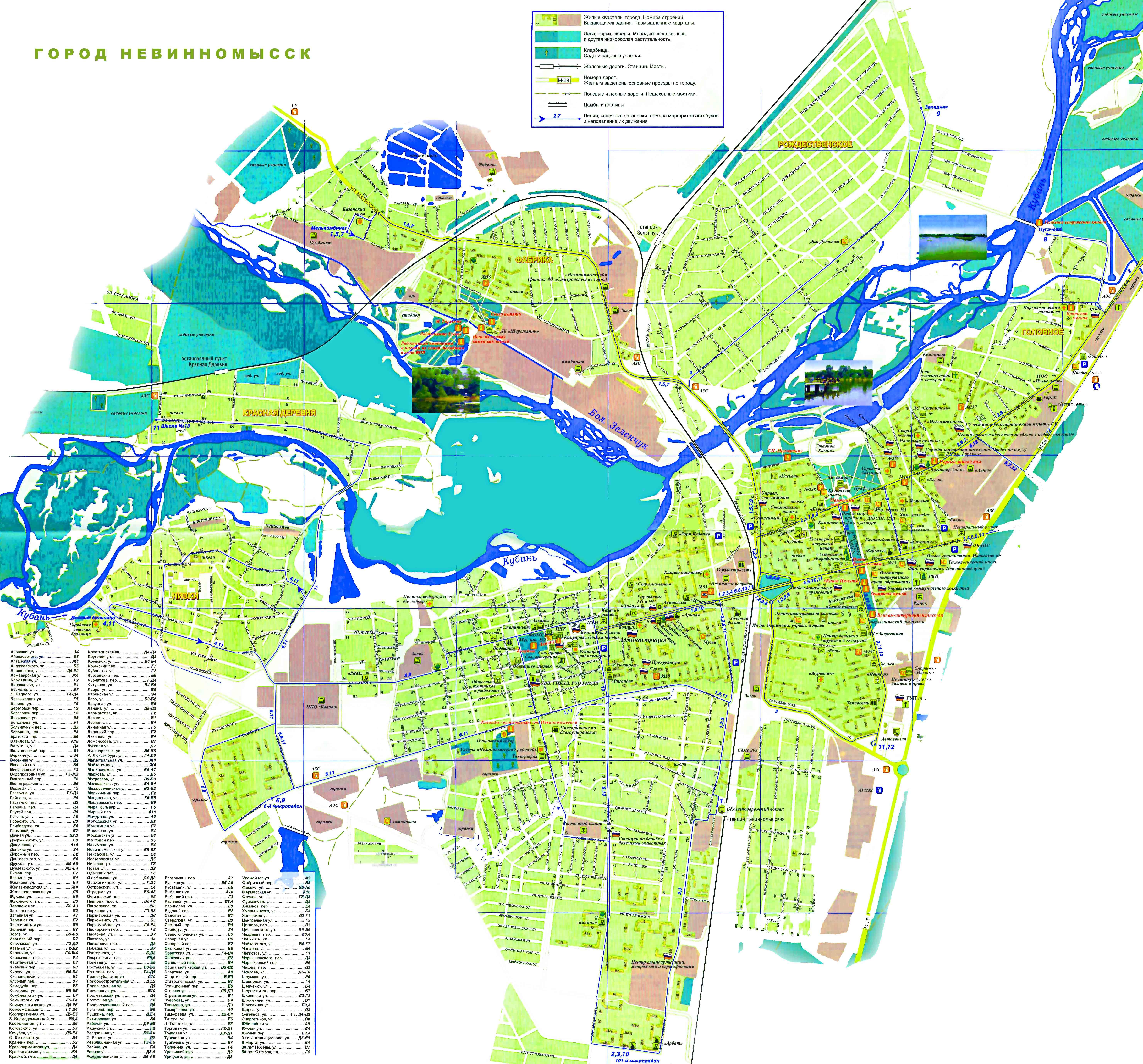 Карта Города Невинномысска С Улицами И Номерами Домов Скачать