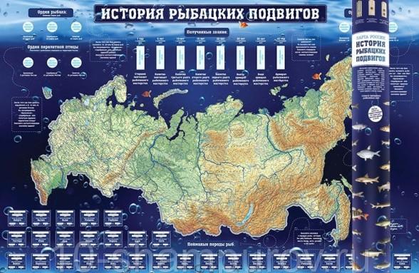 Карта для рыбака
