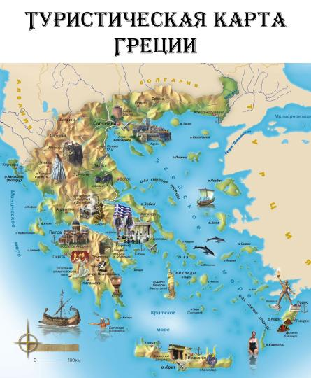 карта Греции туристическая