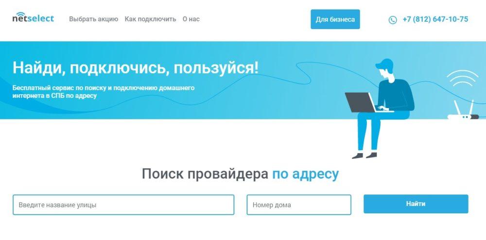 Поиск провайдера в Санкт-Петербурге