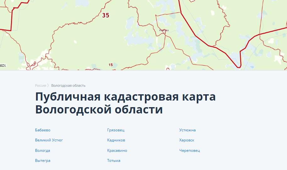 Кадастровая карта по районам